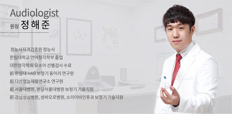 원장 정해준